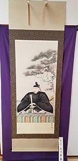 幸清会会員 大沢華春作1.8尺菅公(菅原道真) 縦193cm 幅65cmであります。桐箱付き 学問の教え 福井県ではお正月に飾られます是非この機会に!