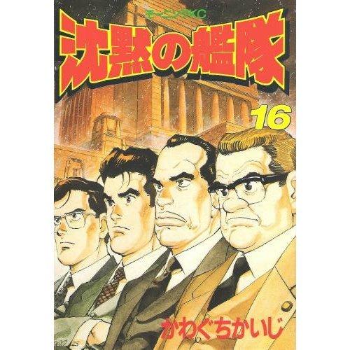 沈黙の艦隊 (16) (モーニングKC (307))