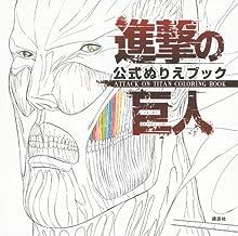 進撃の巨人 公式ぬりえブック ATTACK ON TITAN COLORING BOOK