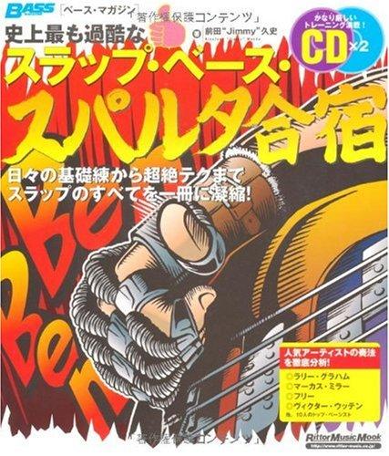ベース・マガジン スラップ・ベース・スパルタ合宿(CD2枚付き) (リットーミュージック・ムック)