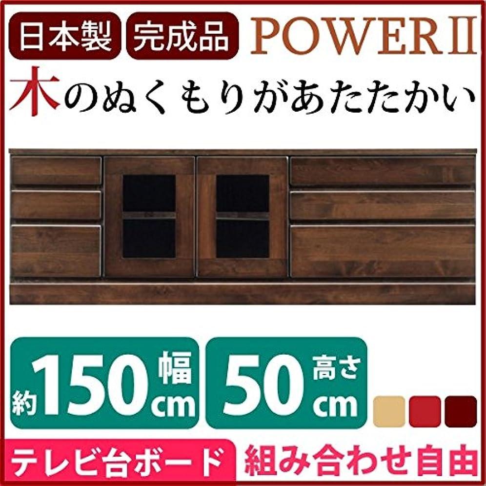 訴えるシュート修正3段ローボード/テレビ台 [幅150cm:42型~65型対応] 木製 扉収納付き 日本製 ダークブラウン 完成品