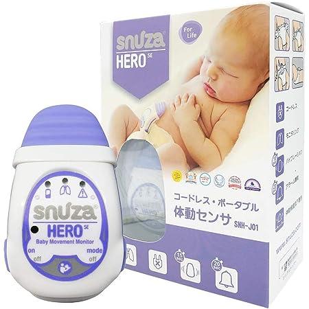 SNUZA スヌーザヒーロー 一般医療機器 体動センサ SNH-J01 (パープル)