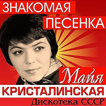 Знакомая песенка. Дискотека СССР