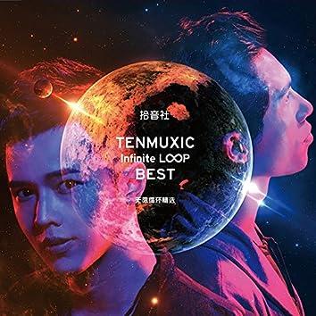 无限循环精选 (华语本土电音天团2009-2015音乐全纪录)