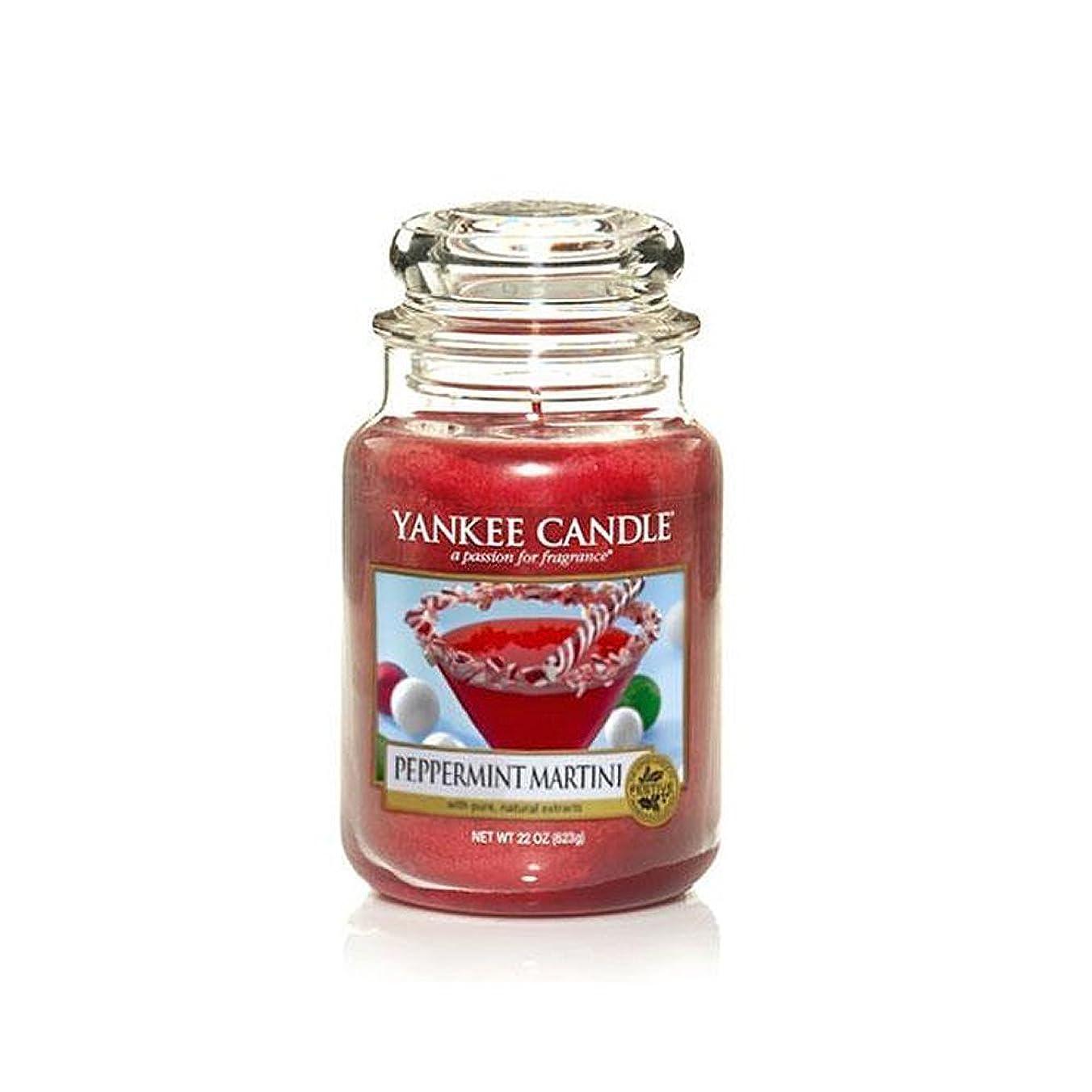 怪物歯痛十年Yankee a Candle Limited Edition Peppermint Martini Large Jar