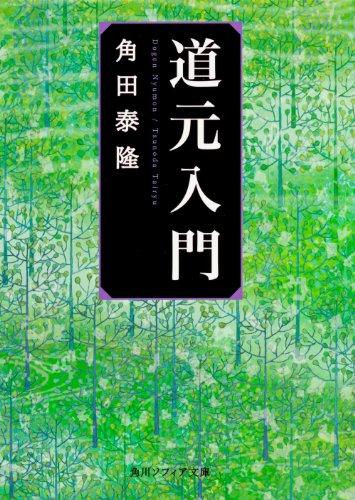 道元入門 (角川ソフィア文庫)の詳細を見る