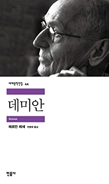Demian (Korean Edition)