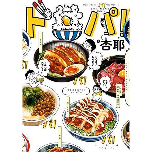 ド丼パ!: 1