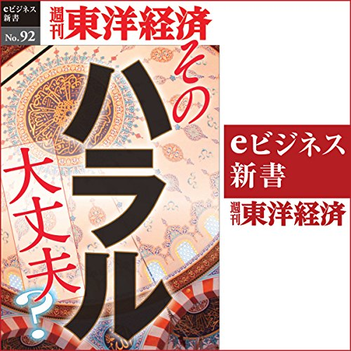 『そのハラル大丈夫? (週刊東洋経済eビジネス新書 No.92)』のカバーアート