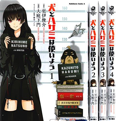 犬とハサミは使いよう コミック 1-4巻セット (カドカワコミックス・エース)