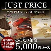 カタログギフト CATALOG GIFT 5000円JUST PRICEコース(A524) ジャストプライス