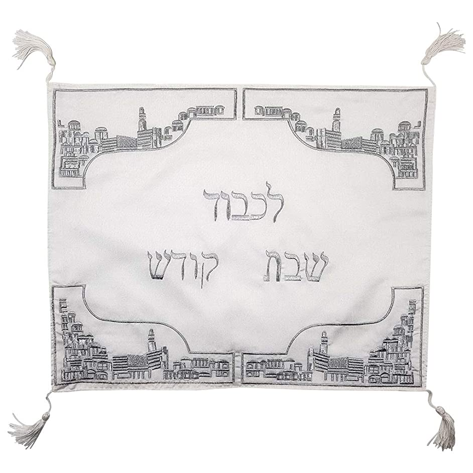 Talisman4U Shabbat Challah Cover Silver Jerusalem Design Embroidery & Fringes Israel Judaica Gift 20 x 16 Inch