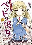 さくら荘のペットな彼女(6) (電撃コミックス)