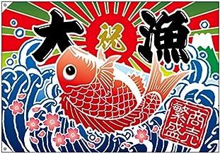 のぼり屋(Noboriya) E大漁旗 26901 大漁 商売繁盛 W1300 ポンジ