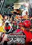 仮面ライダー×スーパー戦隊 スーパーヒーロー大戦[DVD]