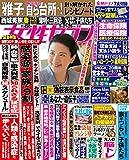 女性セブン 2020年 5月21日・28日合併号 [雑誌] 週刊女性セブン