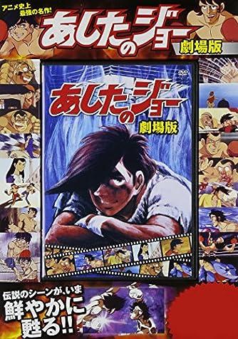 DVD>あしたのジョー劇場版 (<DVD>)