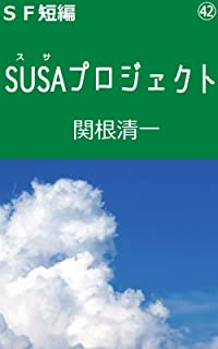 SUSAプロジェクト