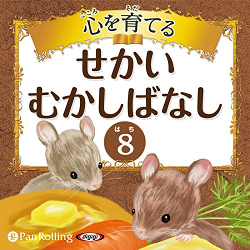 『心を育てる せかいむかしばなし 8 ―町のネズミと田舎のネズミ他9話』のカバーアート