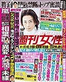 週刊女性 2021年 1/19 26合併号