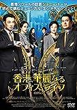 香港、華麗なるオフィス・ライフ[DVD]