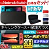 Nintendo Switch キャリングケース 9Hガラスフィルム セット ストラップ付 Joy-Con対応 耐衝撃 EVA 高光沢 ポケット ブラック AIGS-SWKC-CLBK