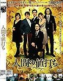 人間の値打ち [DVD] image