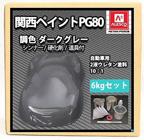関西ペイント PG80 ダーク グレー 6kgセット(シンナー/硬化剤/道具付) 自動車用 ウレタン 塗料 2液 カンペ