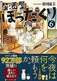 居酒屋ぼったくり〈6〉 (アルファポリス文庫)