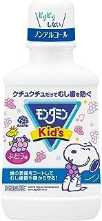 【アース製薬】モンダミンキッズ ぶどう味 250ml ×10個セット