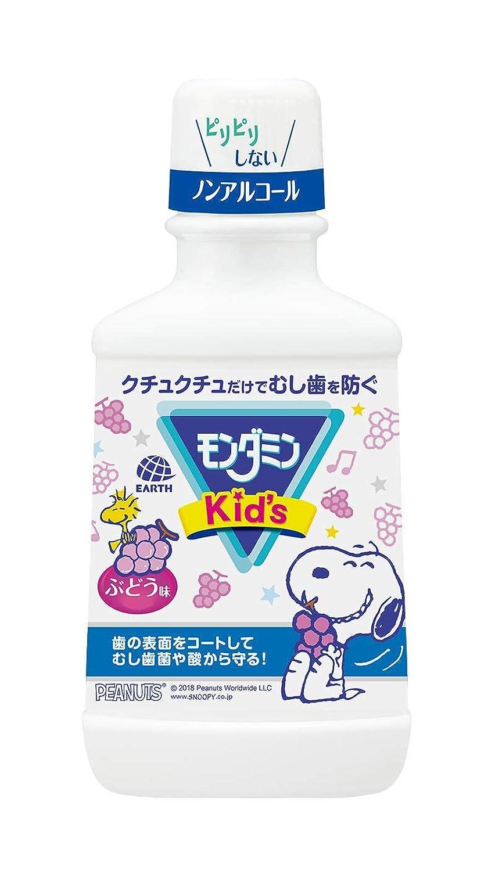 【アース製薬】モンダミンキッズ ぶどう味 250ml ×5個セット