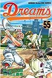 Dreams(55) (週刊少年マガジンコミックス)