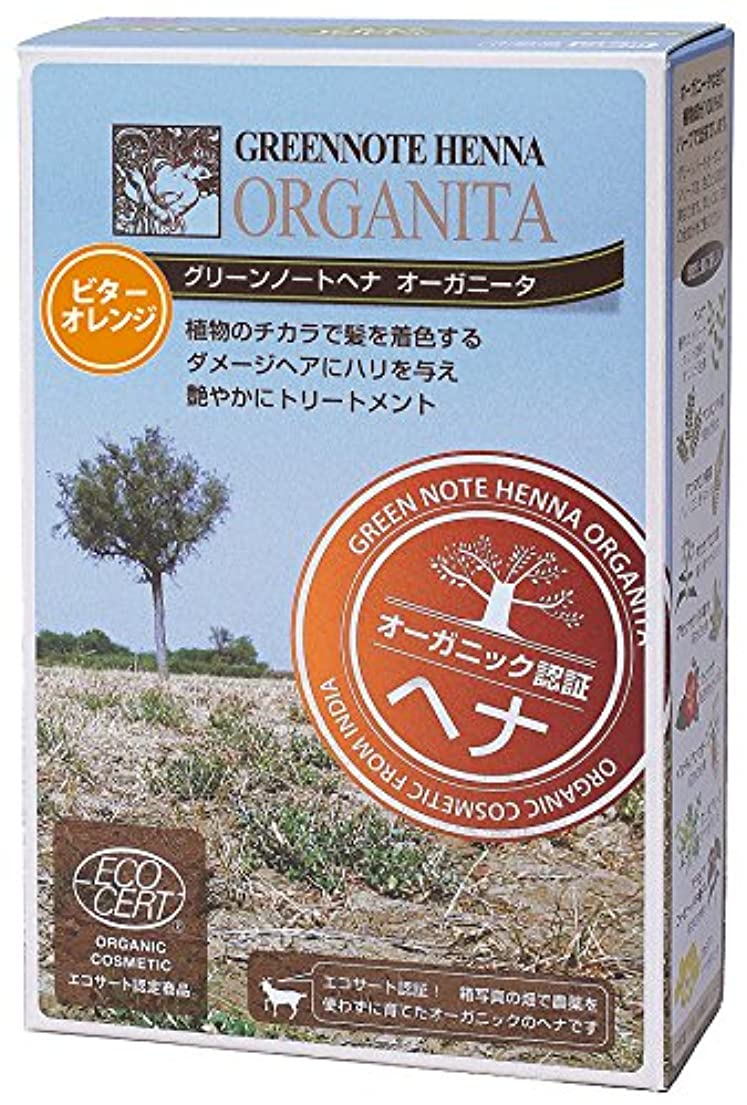 展開する時間厳守スモッググリーンノートヘナ オーガニータ ビターオレンジ 100g