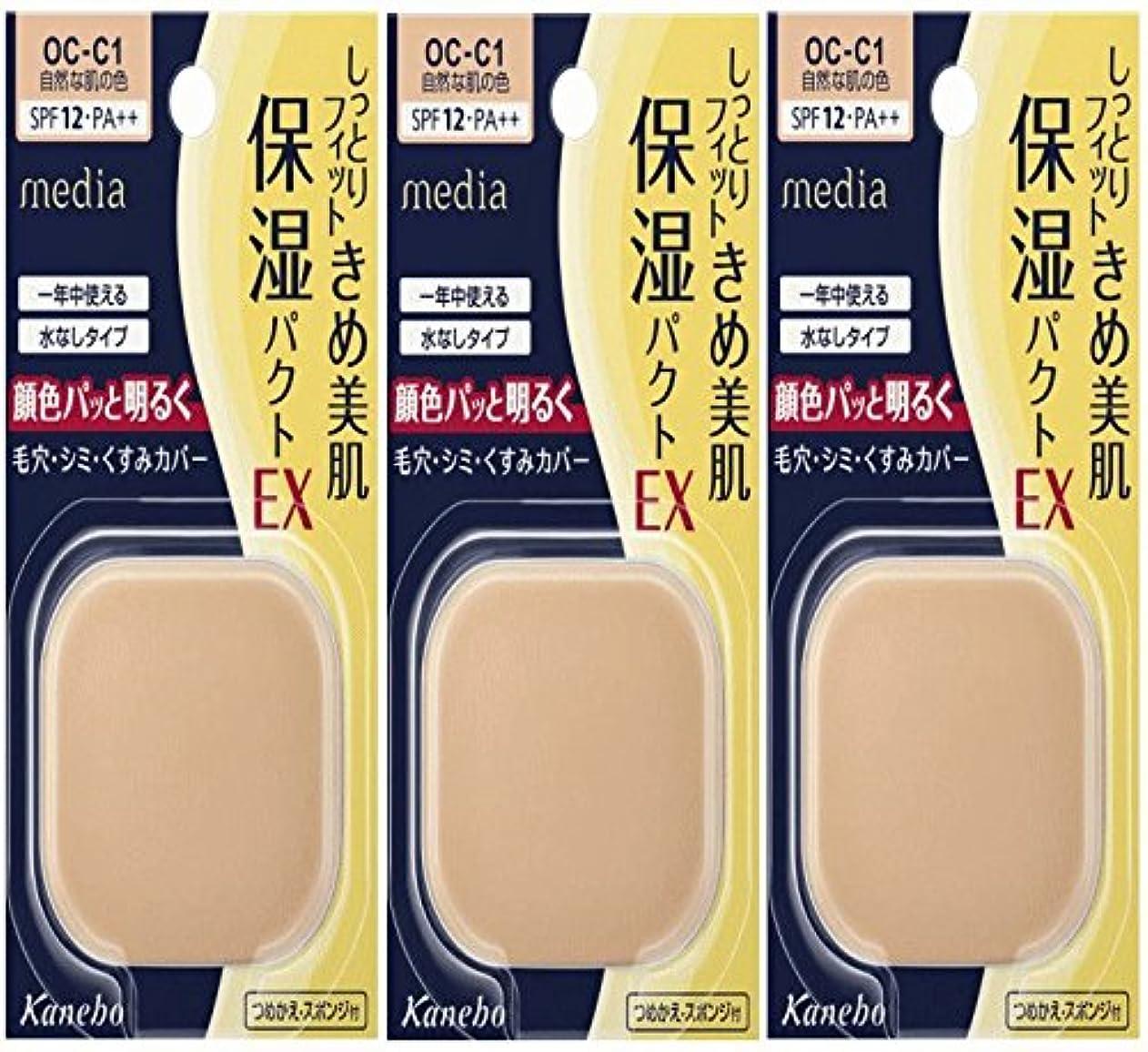 のホストアクセル消費者【3個セット】カネボウ メディア(media) モイストフィットパクトEX (つめかえ) OC-C1