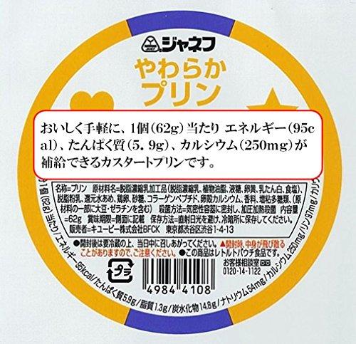 キユーピー ジャネフ やわらかプリン 62g×5個 [4108]