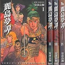 麗島夢譚 コミック 1-4巻セット (リュウコミックス)