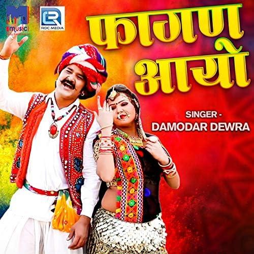 Damodar Dewra