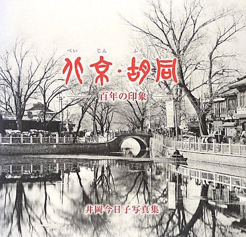 Beijin futon : Hyakunen no insho : Ioka kyoko shashinshu.