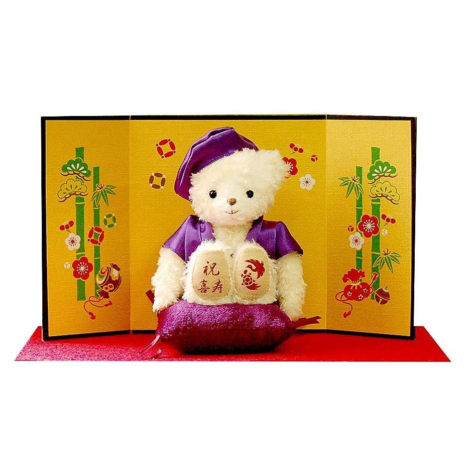 発信可能にする遮る【プティルウ】喜寿に贈る、紫ちゃんちゃんこを着たお祝いテディベア(金屏風)