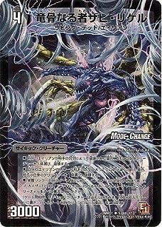 デュエルマスターズ/DMR-01/053m/UCM/死海竜ガロウズ・デビルドラゴン(中)/水/闇/火/竜骨なる者ザビ・リゲル/闇/サイキック・クリーチャー