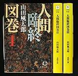 人間臨終図巻 1-3巻セット (徳間文庫)