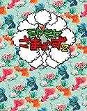 モヤモヤさまぁ〜ず2(Vol.34 & Vol.35)Blu-ray BOX