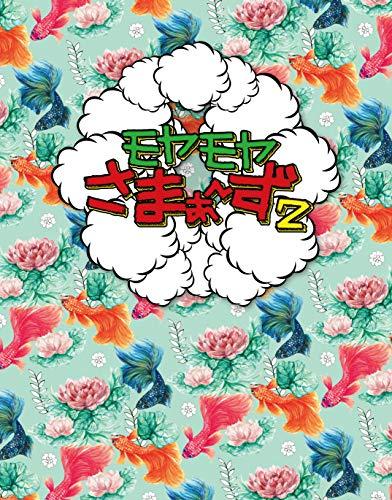【Amazon.co.jp限定】モヤモヤさまぁ〜ず2 Blu-ray BOX (vol.34 & vol.35) (オリジナルトートバッグ付)