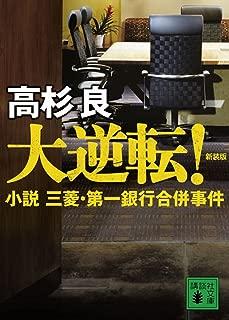 新装版 大逆転! 小説 三菱・第一銀行合併事件 (講談社文庫)