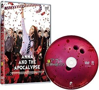 アナと世界の終わり[DVD]