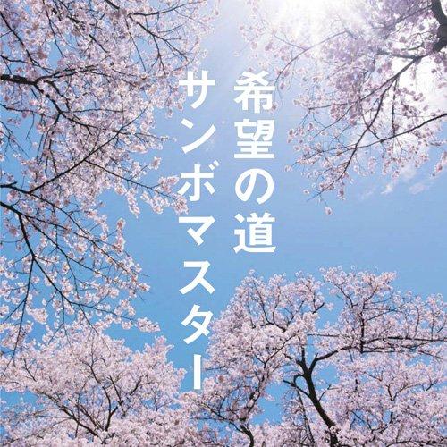 涙が止まらない泣ける別れの曲【邦楽編】の画像