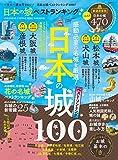 日本の城 ベストランキング (晋遊舎ムック)