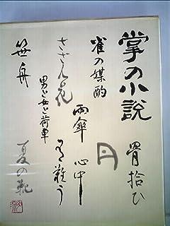 川端康成全集〈第6巻〉掌の小説 百篇 (1969年)