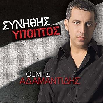 Synithis Ypoptos