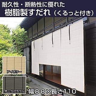 軽量樹脂製すだれ 高さ調整部品くるっと付き(中)88×110cm (ダークブラウン)